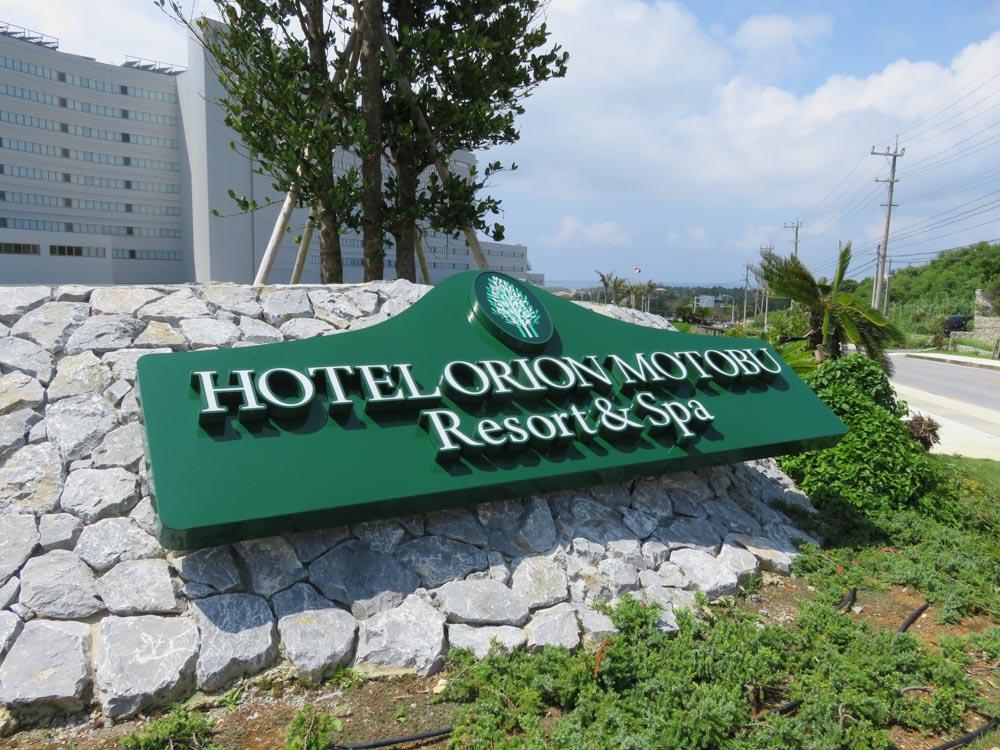 ホテルオリオンモトブリゾート&スパ02