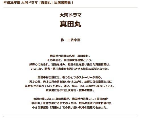 NHK大河ドラマ「真田丸」キャスト発表