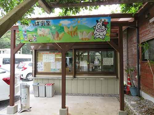 きしもと食堂八重岳店02