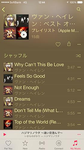 Apple Music ヴァン・ヘイレン:ベストオブサミー・ヘイガー