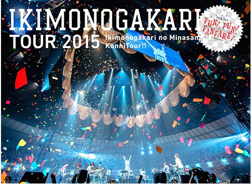 ikimonogakariFB_OFFICIAL WEB SITE 2015-10-24 14-10-19