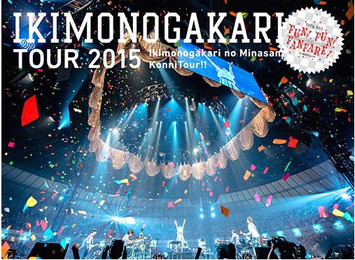ikimonogakariFB_OFFICIAL WEB SITE 2015-10-24 14-10-19