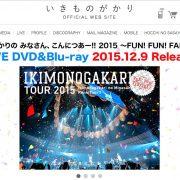 いきものがかりいきものがかりの みなさん、こんにつあー!! 2015 ~FUN! FUN! FANFARE!~発売