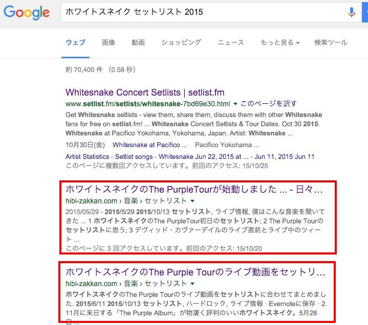 whitesnake-setlist-2015-google