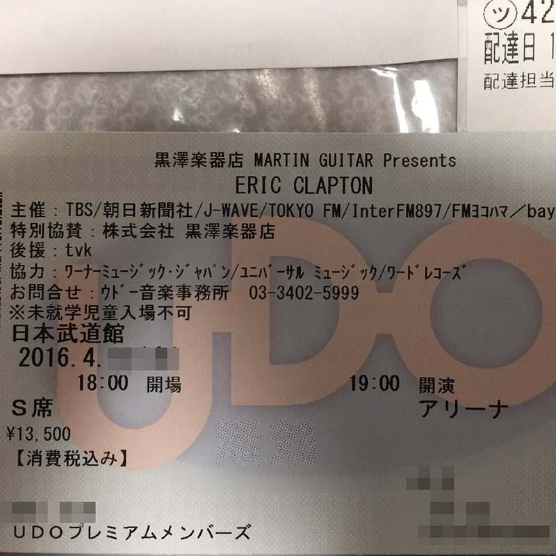 エリック・クラプトンチケット@ウドープレミアム