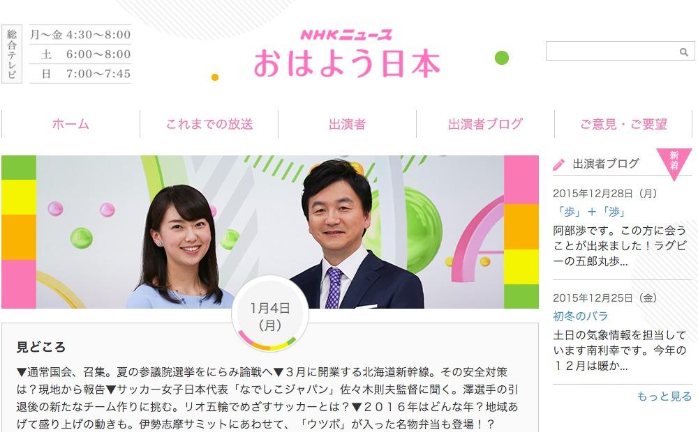 NHKおはよう日本和久田麻由子アナ