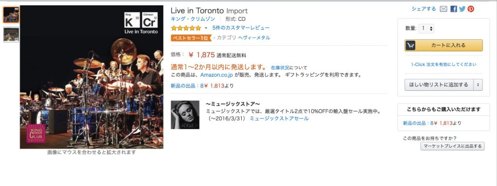 Amazon.co.jp_King Crimson_Live in Toronto_2016-03-30 21-06-36