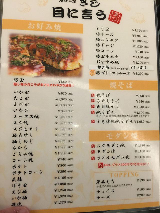 お好み焼き「きじ」 メニュー表