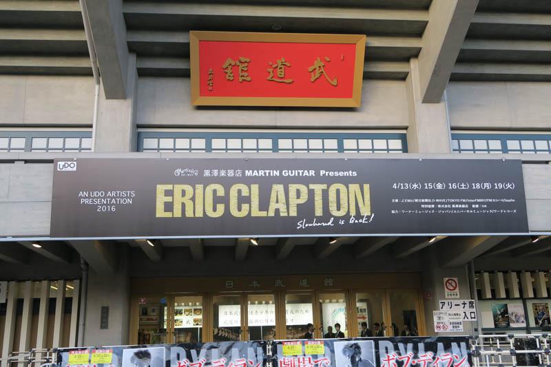 エリック・クラプトンアリーナ入口01