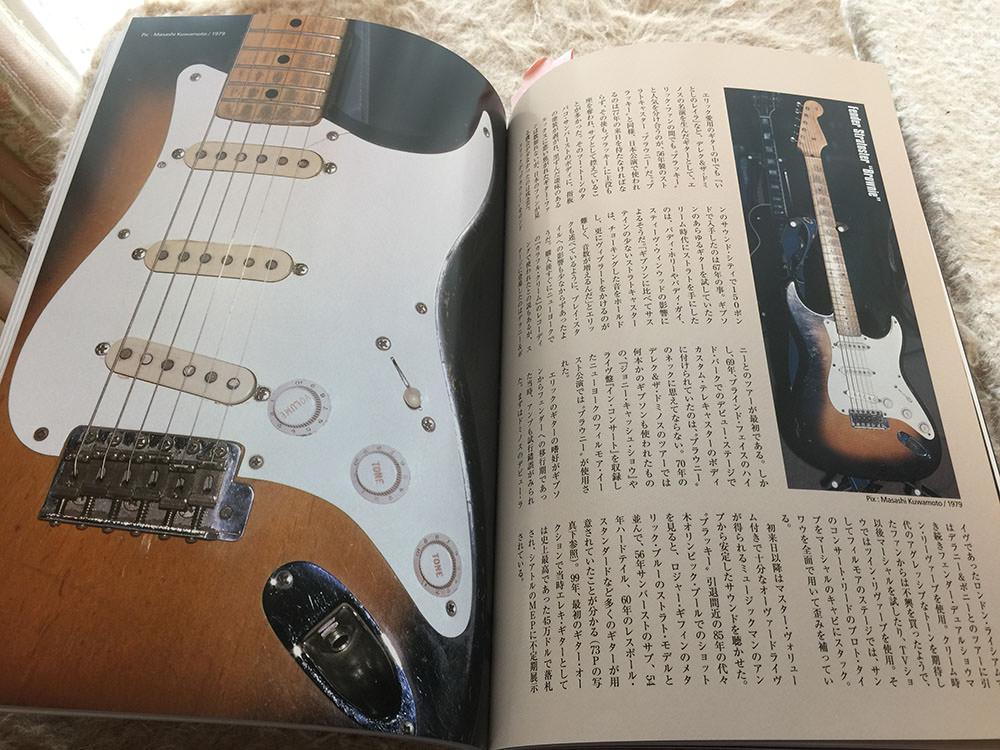 クラプトン・イン・ジャパン04