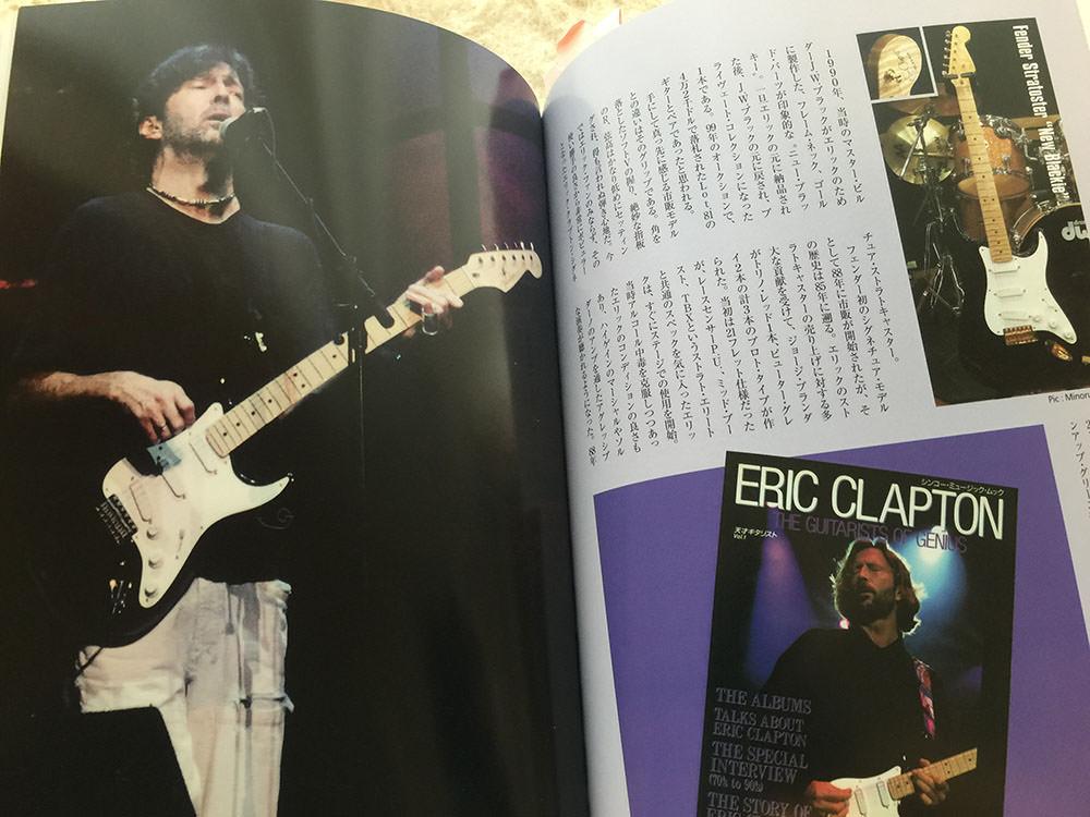 クラプトン・イン・ジャパン03