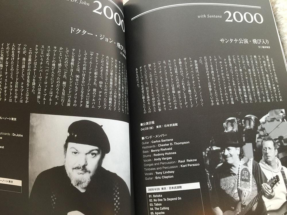 クラプトン・イン・ジャパン06