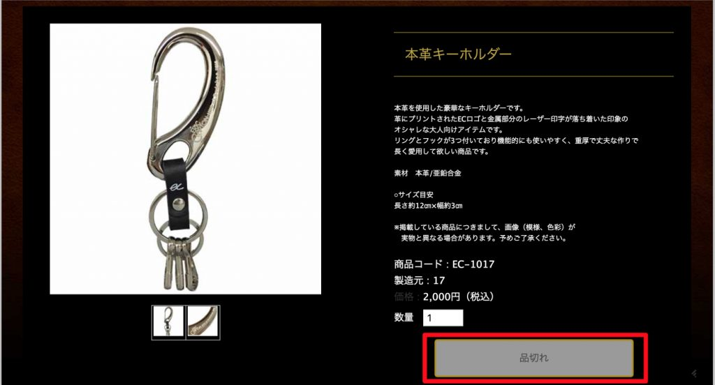 Keyholder_ERIC CLAPTON_ERIC-CLAPTON-official-shop-2016 2016-04-16 11-23-23