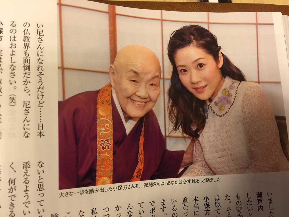 婦人公論 2016年 6/14 号小保方晴子 瀬戸内寂聴対談03