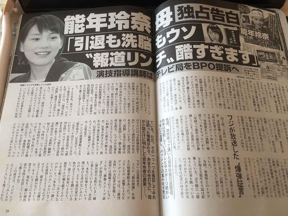 能年玲奈 週刊文春 6月9日号01