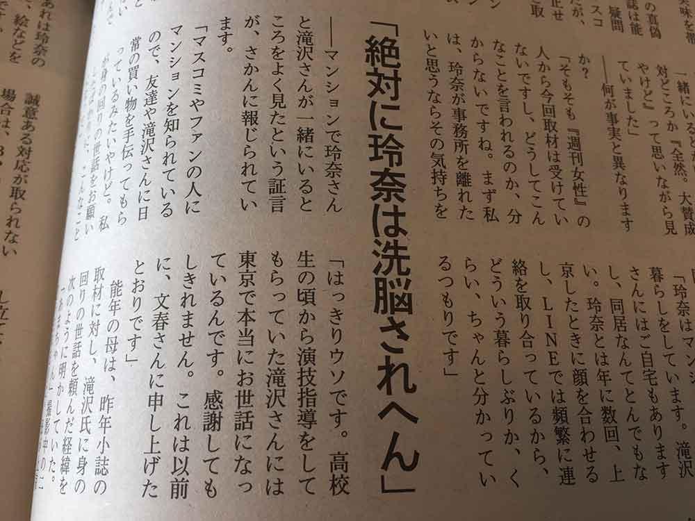 能年玲奈 週刊文春 6月9日号02