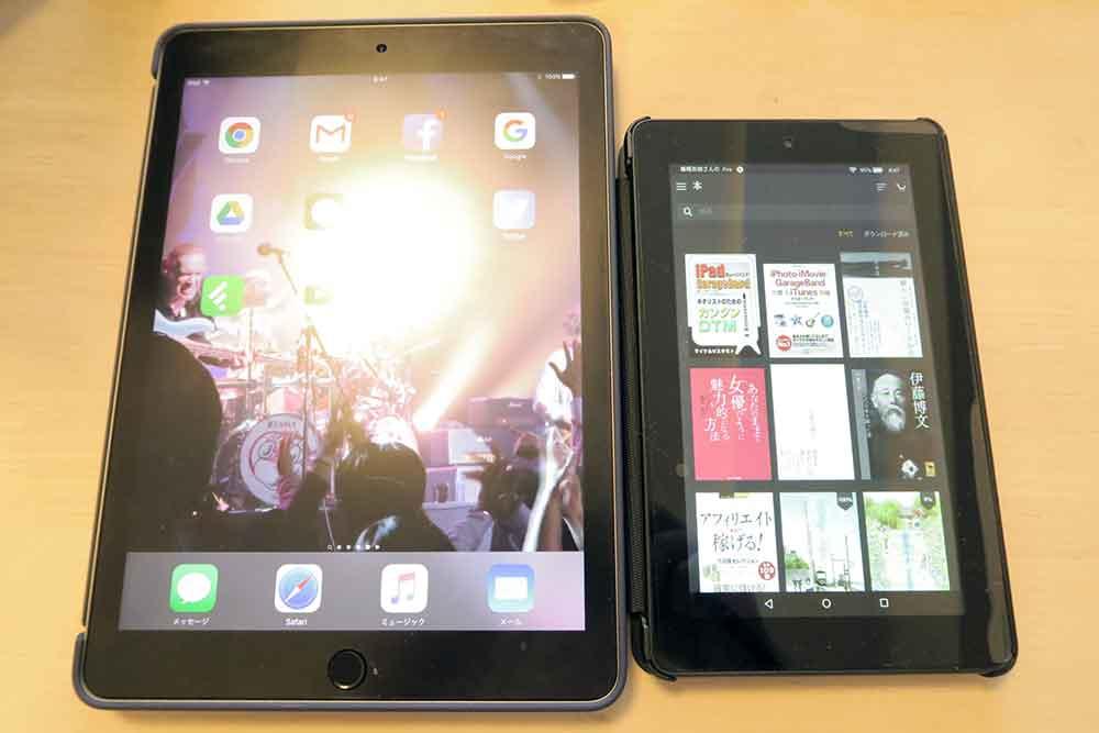 iPad Proとファイアタブレット