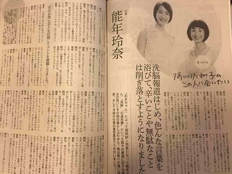 週刊文春能年玲奈阿川佐和子さん対談記事
