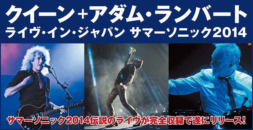 queen-adamlambart-liveiinjapan2014