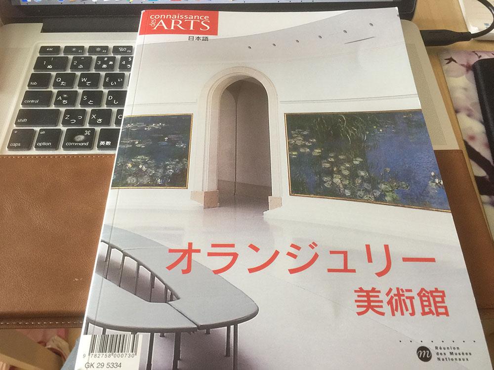 オランジュリー美術館日本語解説書