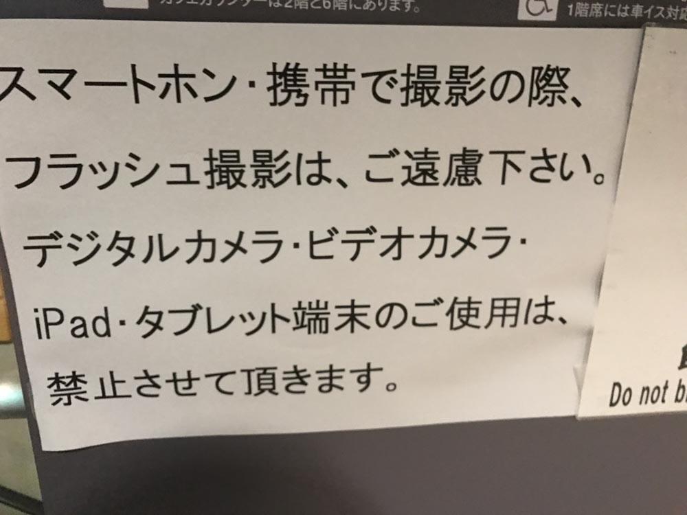 JeffBeck_Japan_Tour_2017_01_30-7
