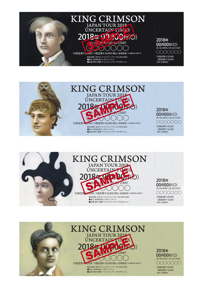 キング・クリムゾンピクチャーチケット