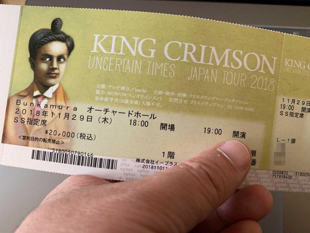 キング・クリムゾン来日公演観戦記Uncertain Times Tour 2018 3日目