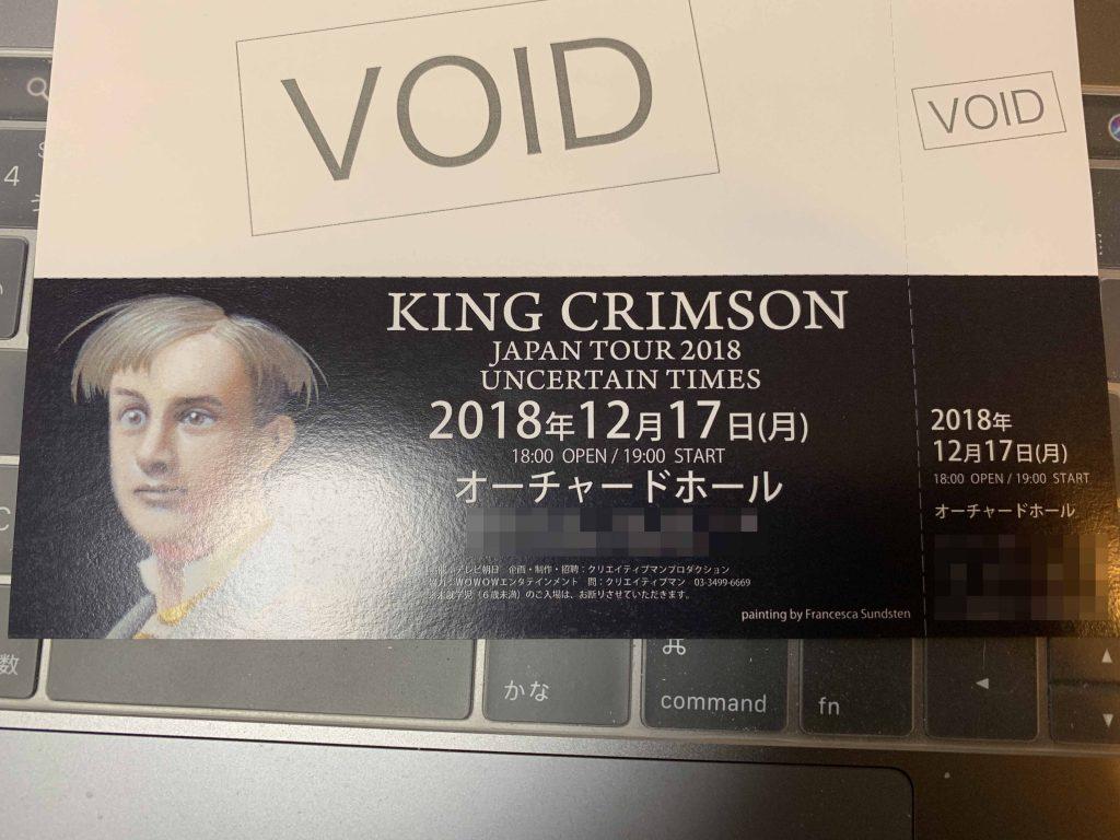 キング・クリムゾン来日公演観戦記Uncertain Times Tour 2018 12月17日