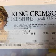 キング・クリムゾン来日公演観戦記Uncertain Times Tour 2018 12月18日
