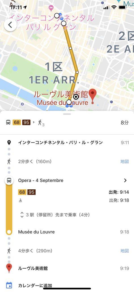オペラ座からルーブル美術館