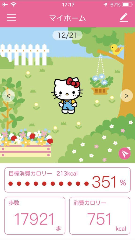 歩数計アプリ17900歩