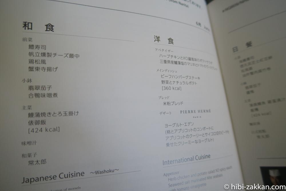 2019年6月香港旅行 機内食メニュー01