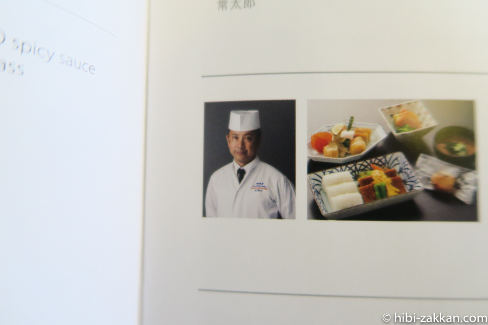 2019年6月香港旅行 機内食メニュー02