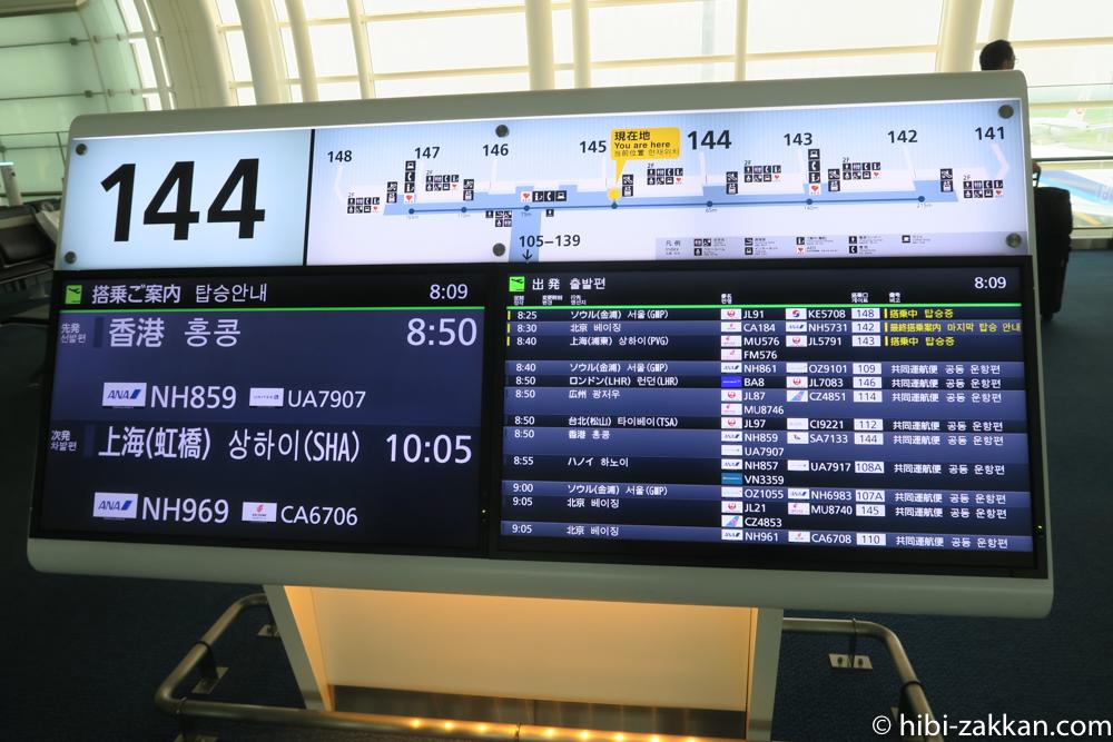 2019年6月香港旅行 NH859 01