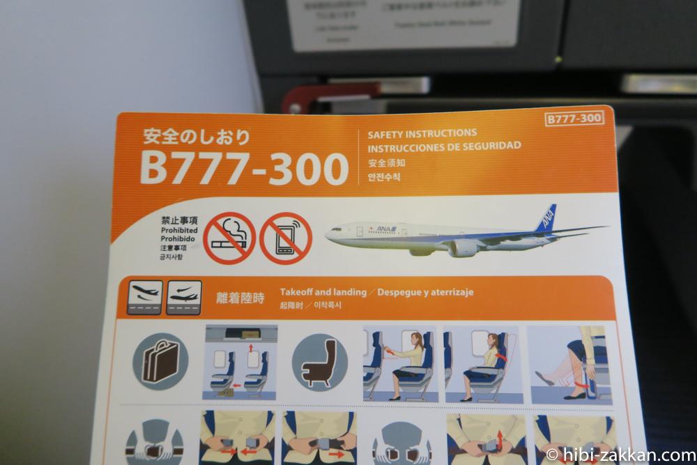 2019年6月香港旅行 ボーイング777-300