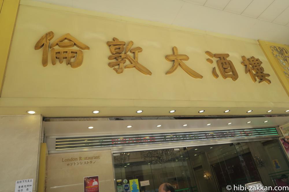 2019年6月香港旅行 倫敦大酒楼01