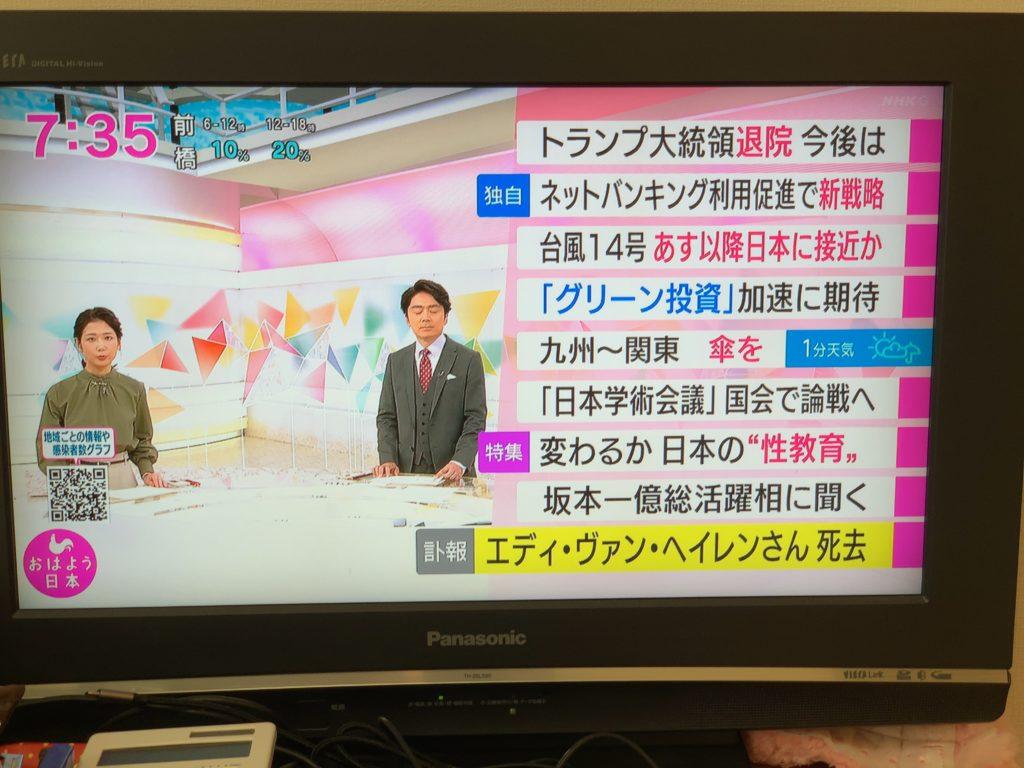 NHKニュース エディ・ヴァン・ヘイレン訃報 01