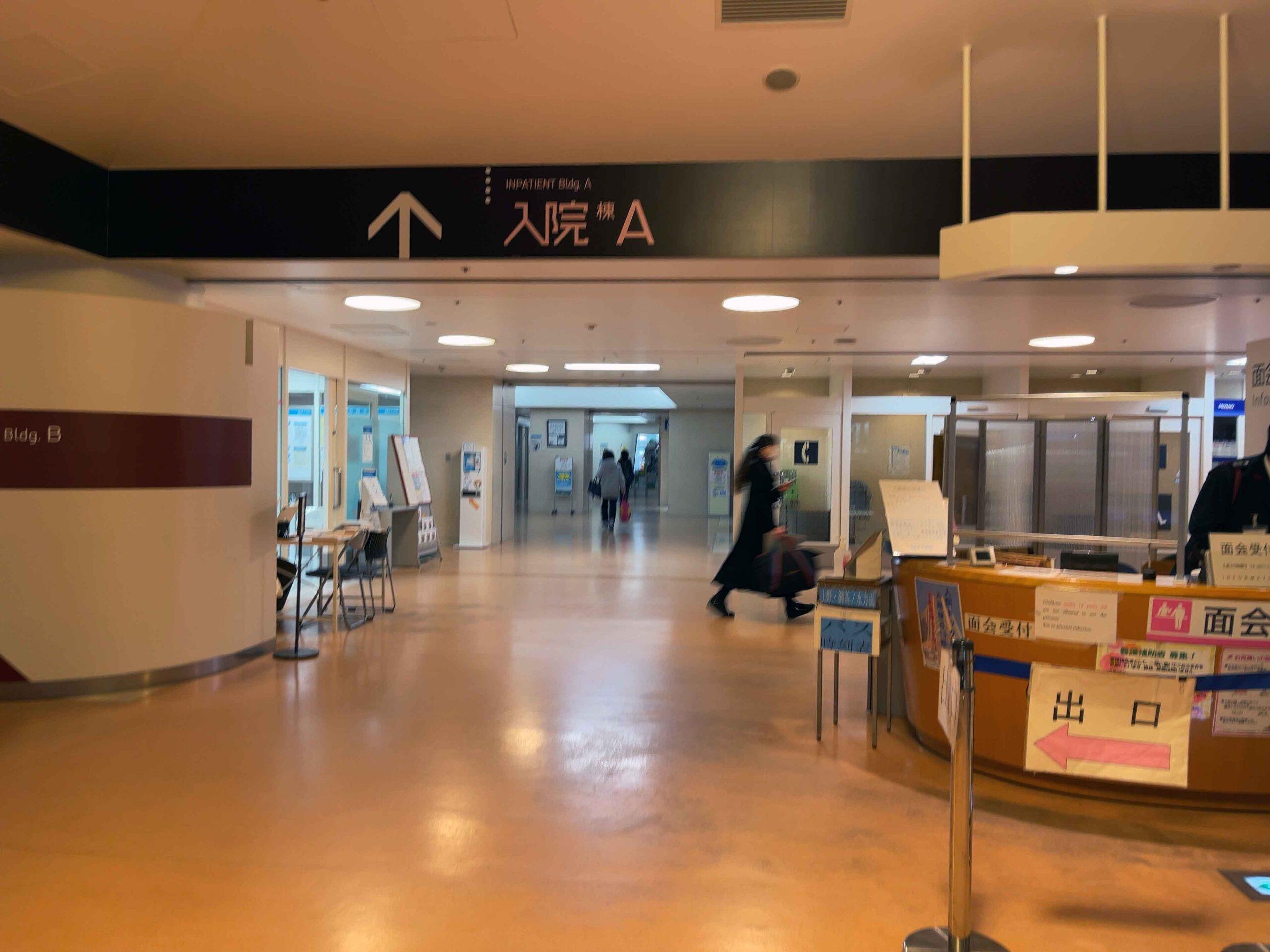 東大病院入院棟待合