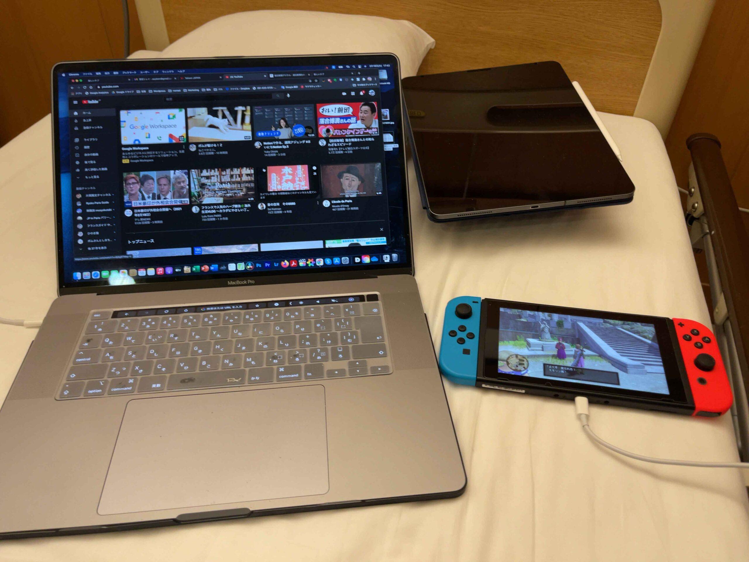 入院のため持ってきたMacBook Proなど