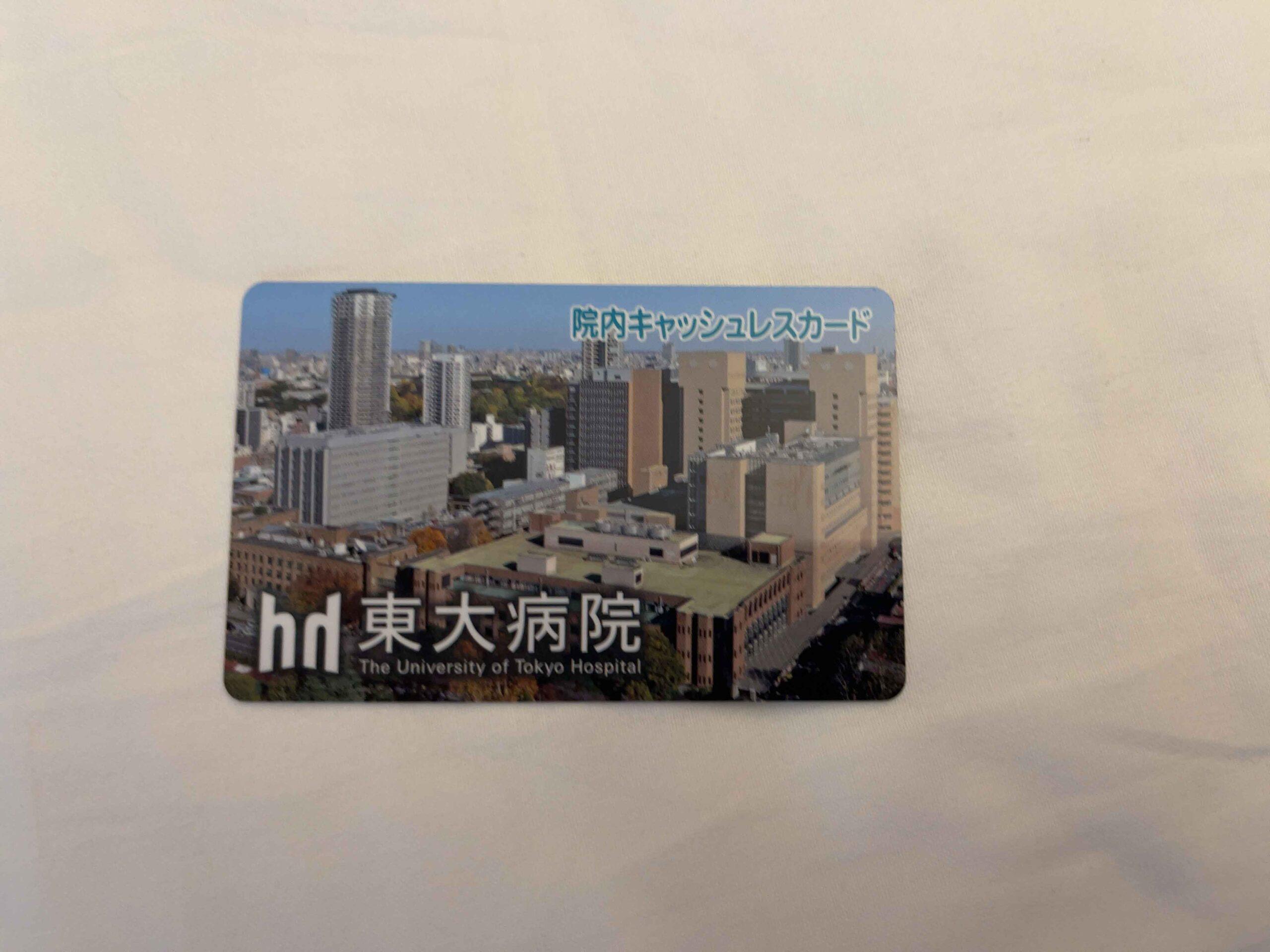 東大病院 プリペイドカード