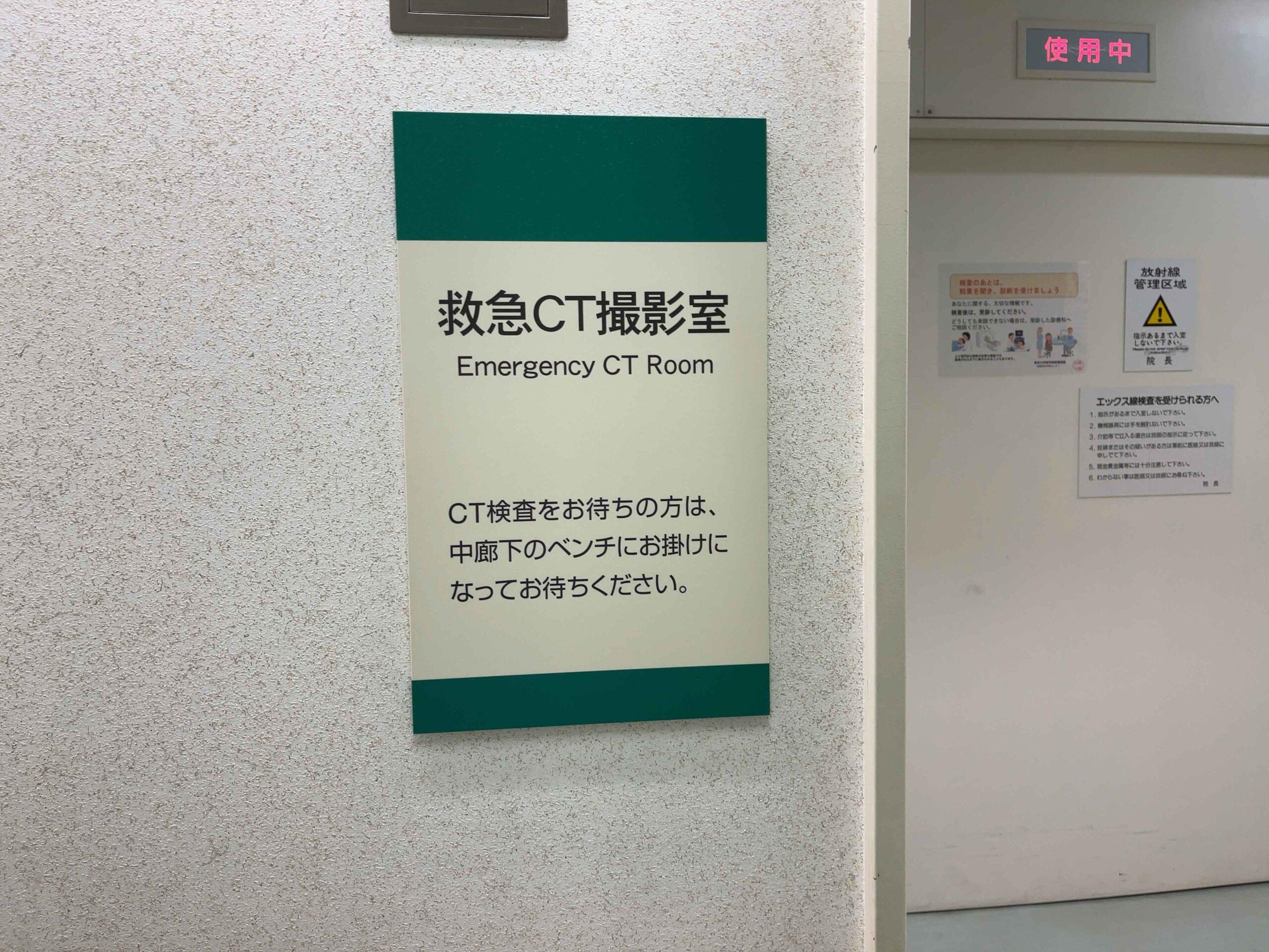 東大病院 CT