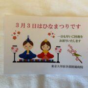 2021年3月3日 ひな祭りのカード
