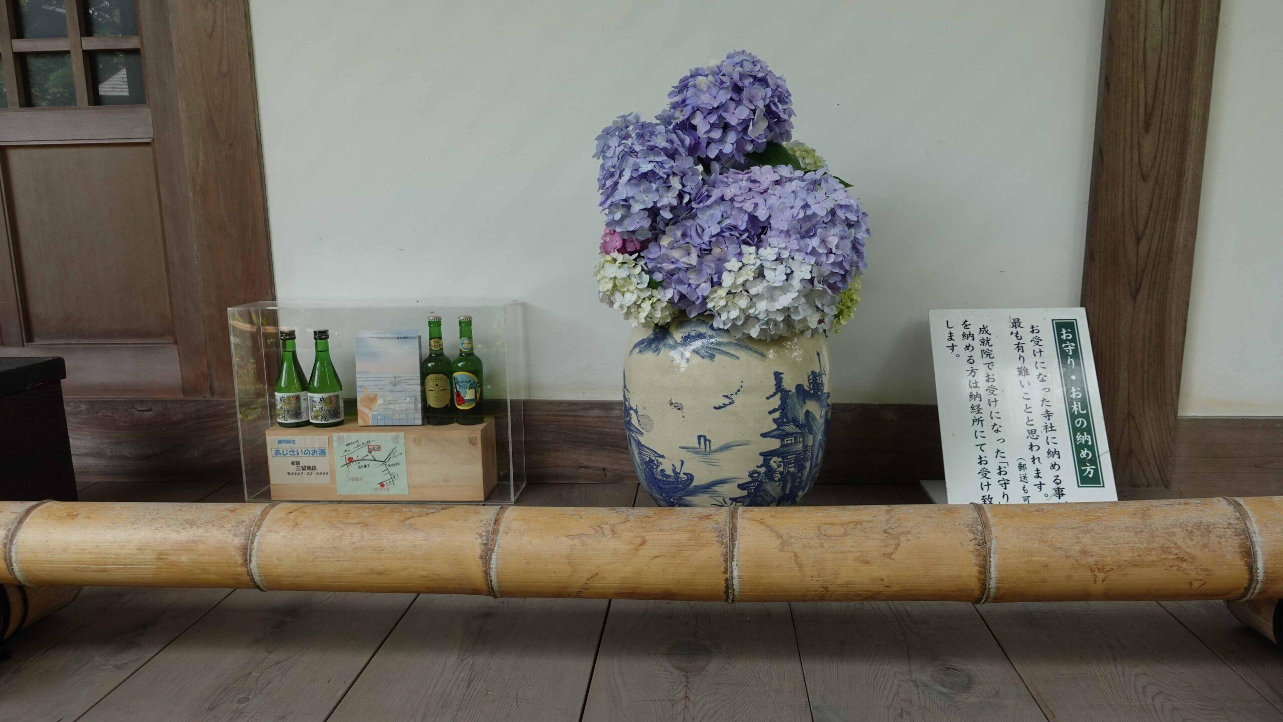 成就院 紫陽花 花瓶