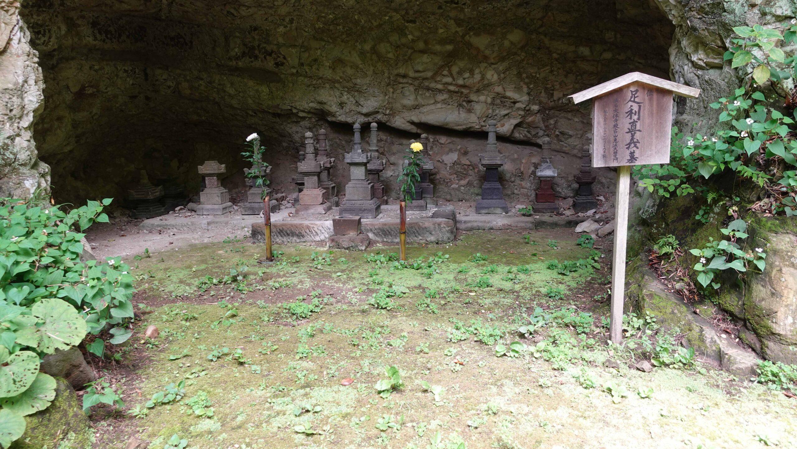 足利直義 墓