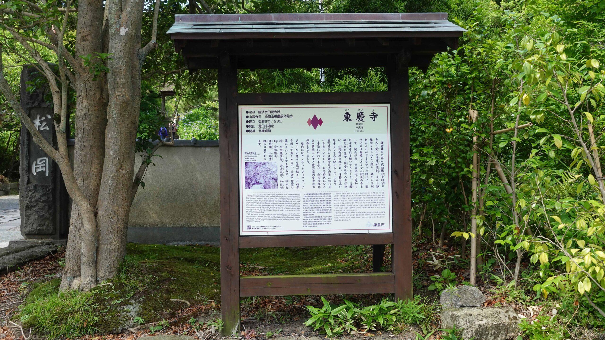 東慶寺 入り口