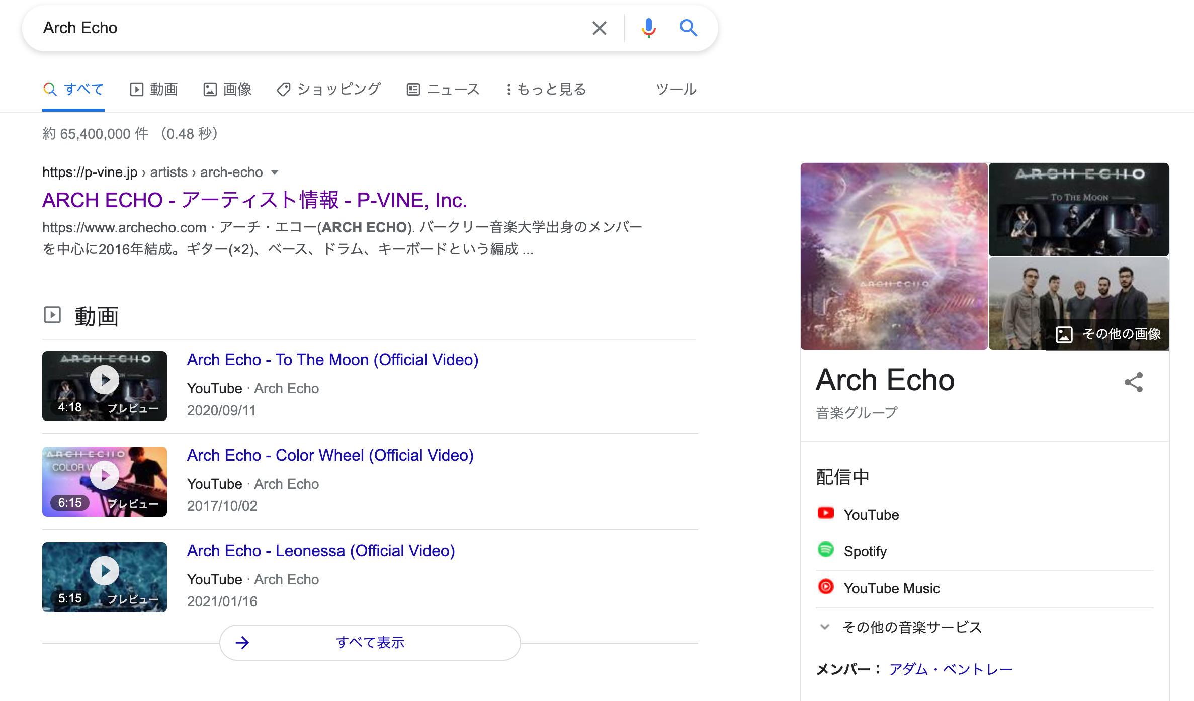 Arch Echo検索結果
